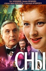Sny (1993) afişi