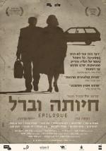 Son (2012) afişi
