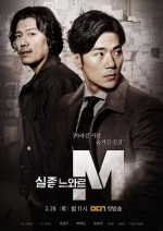 Missing Noir M (2015) afişi