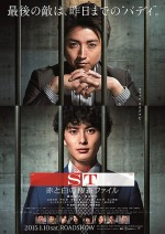 ST: The Movie (2015) afişi