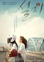 Sunshine (2015) afişi