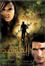 Şüpheli (ı) (2009) afişi