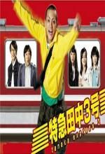 Tanaka Express 3