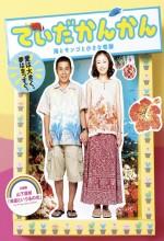Teidakankan (2010) afişi