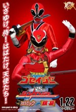 Tensou Sentai Goseiger Vs. Shinkenger: Epic On Ginmaku (2011) afişi