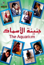 The Aquarium (ı) (2008) afişi