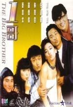 The Big Brother (1987) afişi