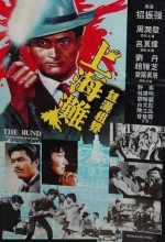 The Bund 2 (1983) afişi