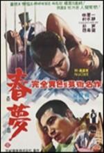 The Empty Dream (1965) afişi