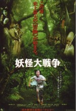 The Great Yokai War (2005) afişi