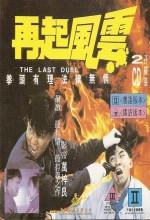 The Last Duel (1989) afişi