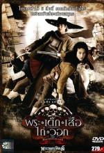 The Magnificent Five (2006) afişi