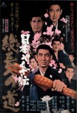 The Path Of The King (1971) afişi
