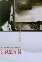 The Power Of Kangwon Province (1998) afişi