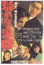 Shizukanaru Kettô (1949) afişi