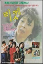 Ticket (1986) afişi