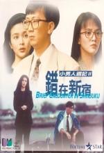 Tokyo Spring (1990) afişi