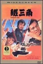 Triangular Duel (1972) afişi