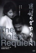 Tsuitô No Zawameki (1988) afişi