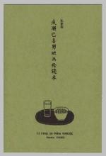 Tsuma (1953) afişi