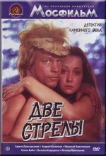 Two Arrows. The Crime Story From The Stone Age (1989) afişi