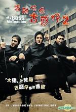 My Boss, My Teacher (2006) afişi