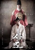 Taht (2015) afişi