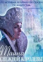 Tayna snezhnoy korolevy (2015) afişi
