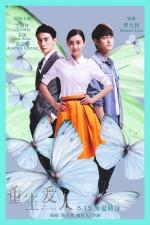 The Beloved (2015) afişi