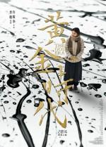 Altın Çağ (2014) afişi