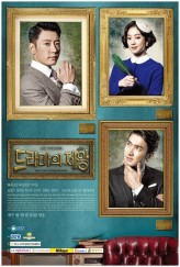 The King Of Dramas (2012) afişi