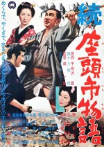 The Tale Of Zatoichi Continues (1962) afişi