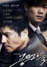 The Traffickers (2012) afişi