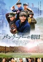 The Vancouver Asahi (2014) afişi