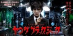 The Young Black Jack SP (2011) afişi