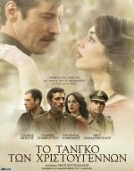 To Tango Ton Hristougennon (2011) afişi