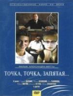 Tochka, tochka, zapyataya