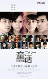 Tong Hua Er Fen Zhi Yi (2012) afişi