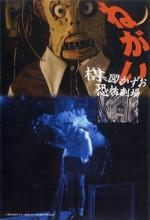 Umezu Kazuo: Kyôfu Gekijô- Negai (2005) afişi