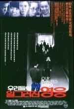 Urideului Ilgeuleojin Yeongung (1992) afişi