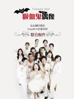 Vampire Idol (2011) afişi