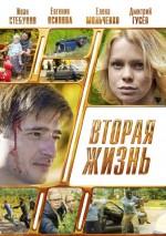 Vtoraya Zhizn