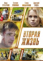 Vtoraya Zhizn (2015) afişi