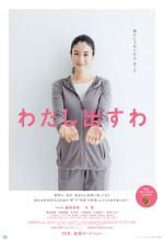 Watashi Dasuwa (2009) afişi