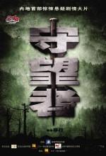 Watchmen (l) (2010) afişi