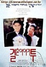 Wedding Story 2 (1994) afişi