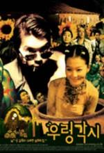Bride Wooryung (2002) afişi