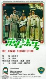Wan gu liu fang (1965) afişi