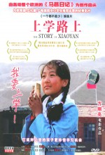 Xiao Yan'ın Hikayesi (2004) afişi