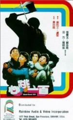 Xin tiao yi bai (1987) afişi